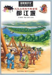 大江上建起千年古堰:都江堰(仅适用PC阅读)