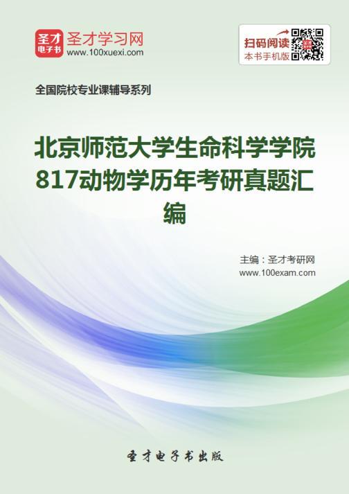 北京师范大学生命科学学院817动物学历年考研真题汇编