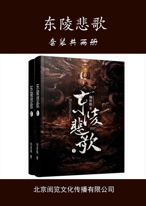 东陵悲歌(套装共两册)