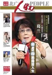 北广人物第09期(电子杂志)