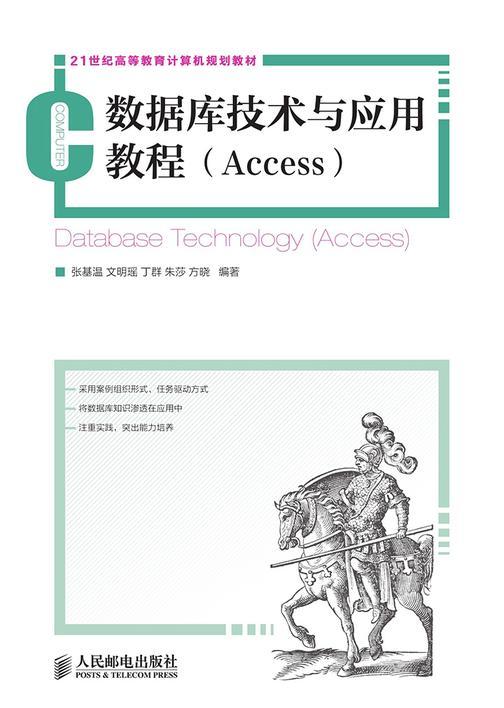 数据库技术与应用教程(Access)