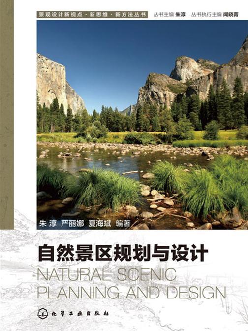 自然景区规划设计