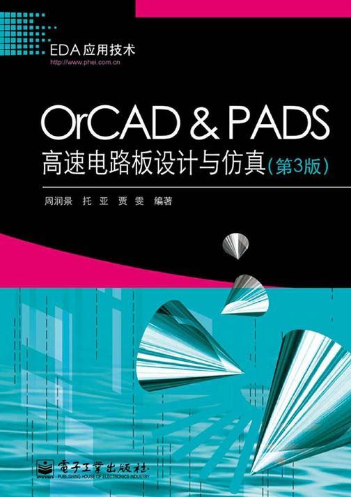 OrCAD & PADS高速电路板设计与仿真(第3版)