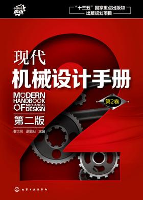 现代机械设计手册.第2卷(第二版)