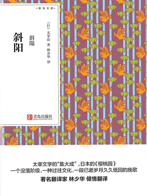 斜阳(青鸟文库)