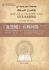 《古兰经》百科问答