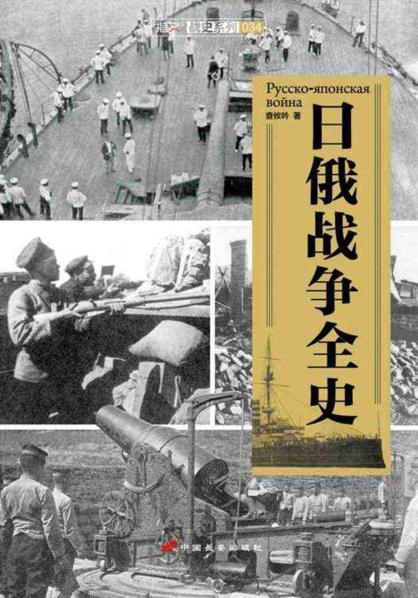 日俄战争全史