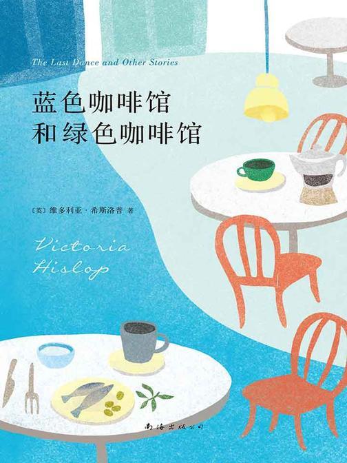蓝色咖啡馆和绿色咖啡馆