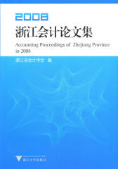 2008浙江会计论文集