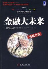 金融大未来:危机之后(彩图本)(试读本)