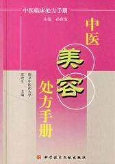 中医美容处方手册(仅适用PC阅读)