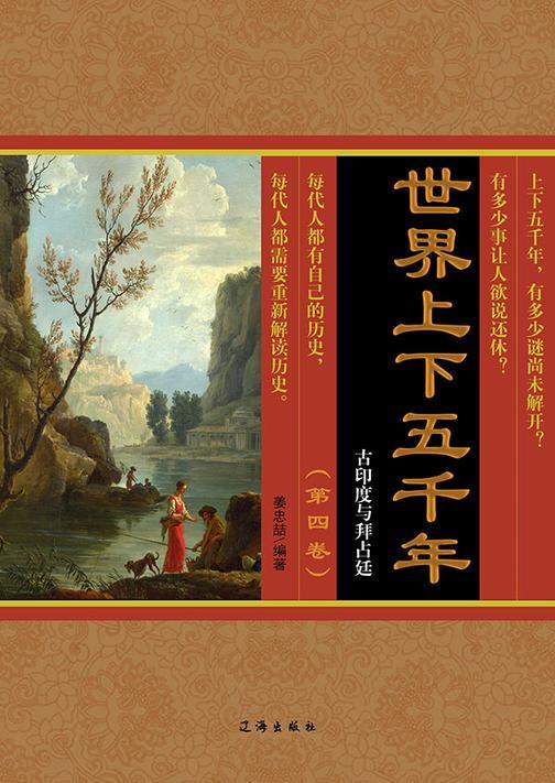 世界上下五千年(第四卷)