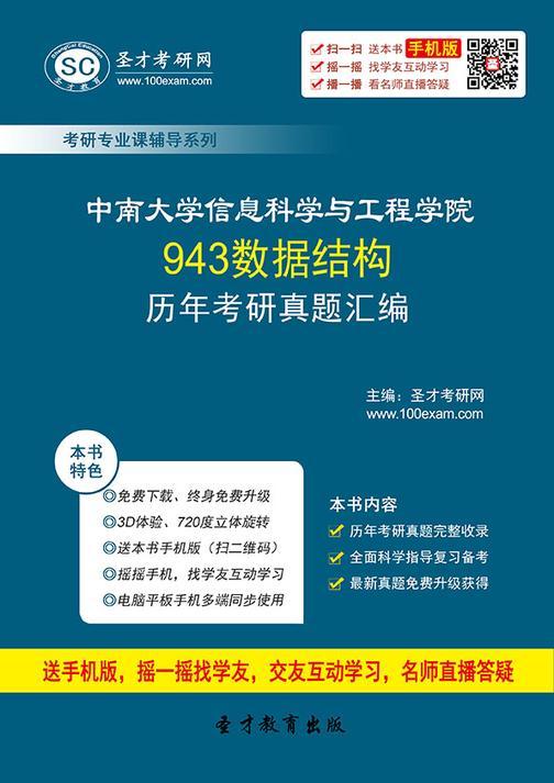 中南大学信息科学与工程学院943数据结构历年考研真题汇编