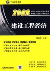 2008建设工程经济(试读本)
