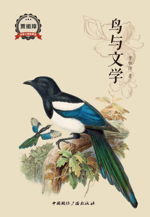 鸟与文学(贾祖璋 科普大师经典馆)