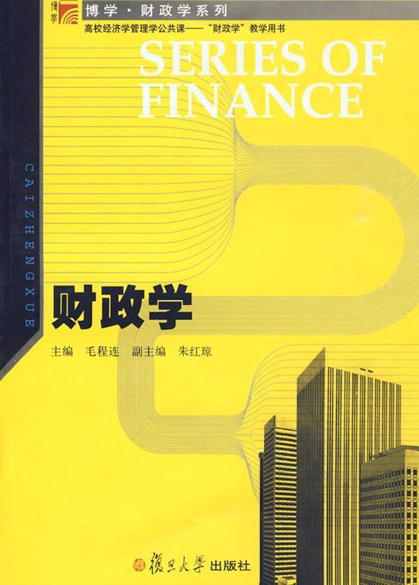 财政学(仅适用PC阅读)