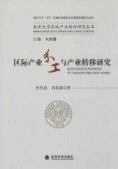 区际产业分工与产业转移研究(仅适用PC阅读)