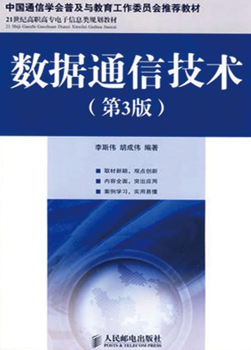数据通信技术(第3版)(中国通信学会普及与教育工作委员会推荐教材)