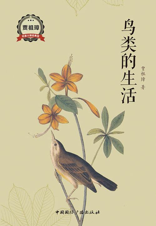 鸟类的生活(贾祖璋 科普大师经典馆)