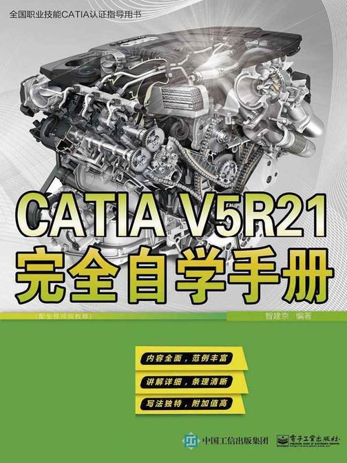 CATIA V5R21完全自学手册(不附光盘)
