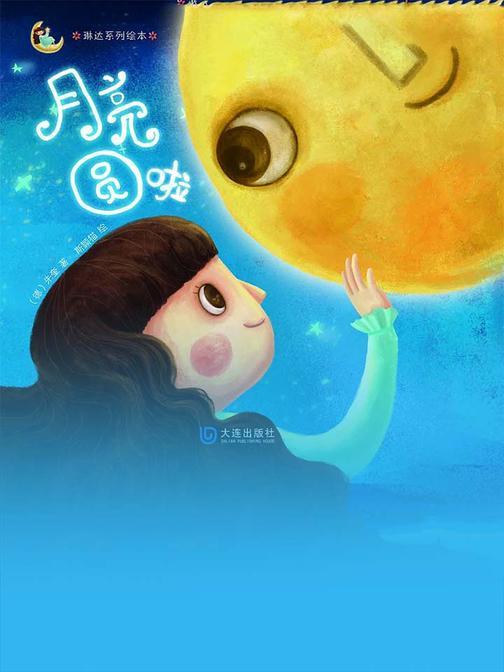 琳达系列绘本:月亮圆啦