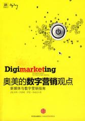 奥美的数字营销观点:新媒体与数字营销指南(试读本)