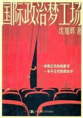 国际政治梦工场(试读本)