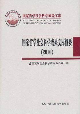 国家哲学社会科学成果文库概要(2010)(仅适用PC阅读)