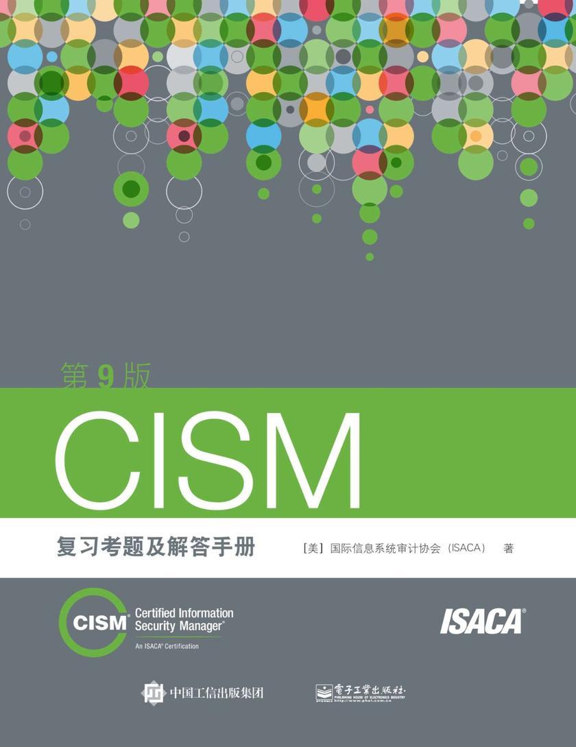 CISM 复习考题及解答手册(第9版)