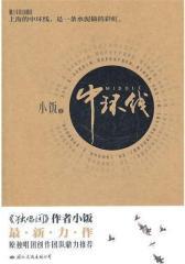 中环线(试读本)