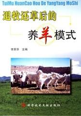 退牧还草后的养羊模式