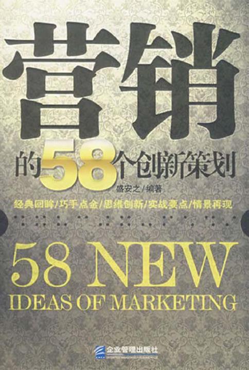 营销的58个创新策划