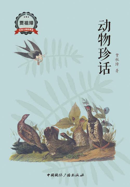 动物珍话(贾祖璋 科普大师经典馆)