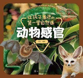 小学生着迷的第一堂自然课-动物感官