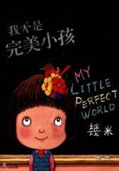 我不是完美小孩