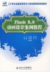 Flash 8.0动画设计案例教程(仅适用PC阅读)