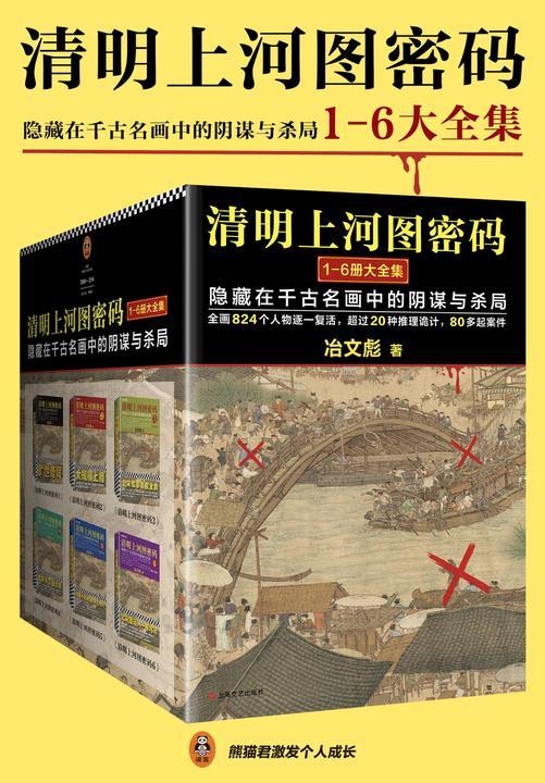 清明上河图密码大全集(套装全6册)