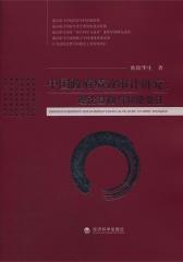 中国政府绩效审计研究:理论基础与制度变迁(仅适用PC阅读)