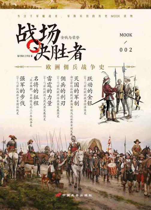 战场决胜者002:欧洲佣兵战争史