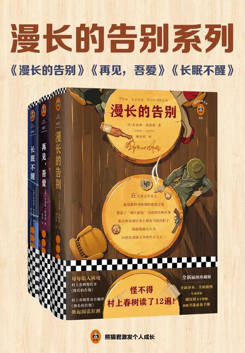 漫长的告别系列:钱德勒小说精选(共三册)