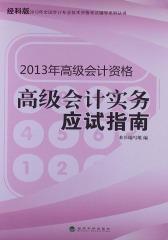 2013年高级会计资格:高级会计实务应试指南(仅适用PC阅读)