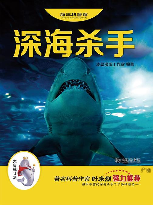 海洋科普馆:AR互动阅读升级版:深海杀手