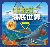 让孩子着迷的第一堂自然课-海底世界