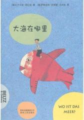 大海在哪里(4岁以上,亲子共读;8岁以上,自主阅读)(试读本)