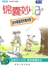 锦囊妙记.第3辑.初中英语写作素材库(仅适用PC阅读)
