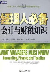 经理人必备会计与财税知识
