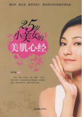 25岁小美女的美肌心经(试读本)