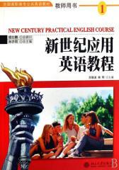 新世纪应用英语教程(1)教师用书(仅适用PC阅读)