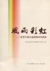 风雨彩虹——改革开放中前进的四川政协(仅适用PC阅读)