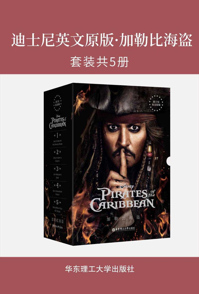 迪士尼英文原版·加勒比海盗(套装共5册)